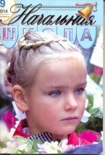только журнал начальная школа 10 2014 время